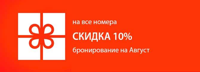 Распродажа номеров на Август 2019 Голубицкая Азовское море